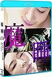 魔睡 [Blu-ray]