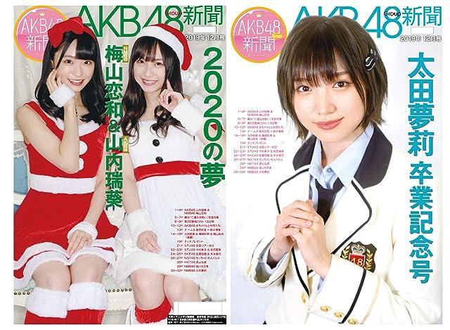 AKB48Group新聞 2019年12月号