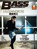BASS MAGAZINE (ベース マガジン) 2018年 12月号 (音源ダウンロード・カード付) [雑誌]