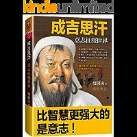 成吉思汗:意志征服世界(读客熊猫君出品。)