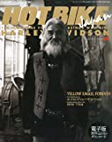 HOT BIKE Japan (ホットバイク・ジャパン) 2014年 03月号 [雑誌]