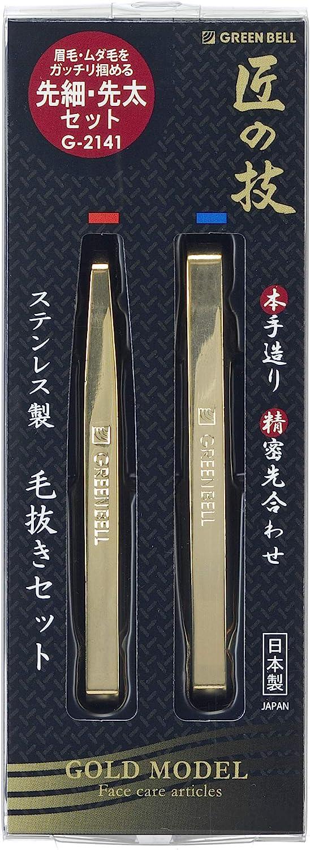 グリーンベル 匠の技 ステンレス製毛抜きセット G-2141