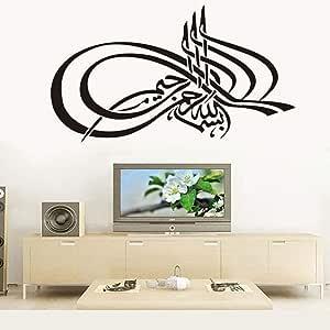 islamic 2 Wall Sticker