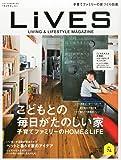 LIVES(ライヴズ) VOL.74 2014/4月号
