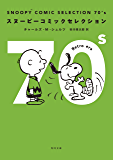 SNOOPY COMIC SELECTION 70's (角川文庫)