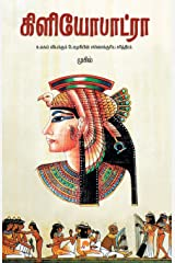 Cleopatra - Kzk Paperback