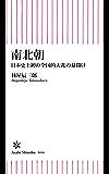 南北朝 日本史上初の全国的大乱の幕開け (朝日新書)