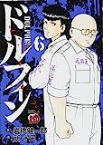 ドルフィン 6 (チャンピオンREDコミックス)