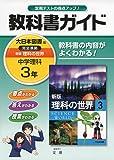 中学教科書ガイド 大日本図書版 新版 理科の世界 3年