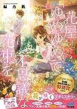 花屋「ゆめゆめ」で不思議な花束を (マイナビ出版ファン文庫)