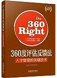 360度评估反馈法:人才管理的关键技术