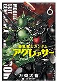 機動戦士ガンダム アグレッサー 6 (少年サンデーコミックススペシャル)
