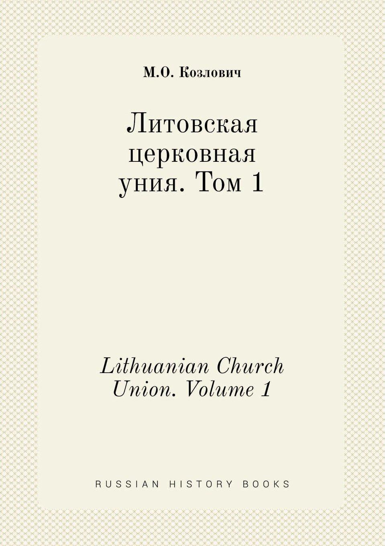Download Lithuanian Church Union. Volume 1 (Russian Edition) pdf epub
