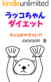 ラッコちゃんダイエット: 貝も腹筋も割ろう!