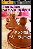 Photo by Photo ベルベル流家庭料理 タジン鍋・ハリーラの作り方