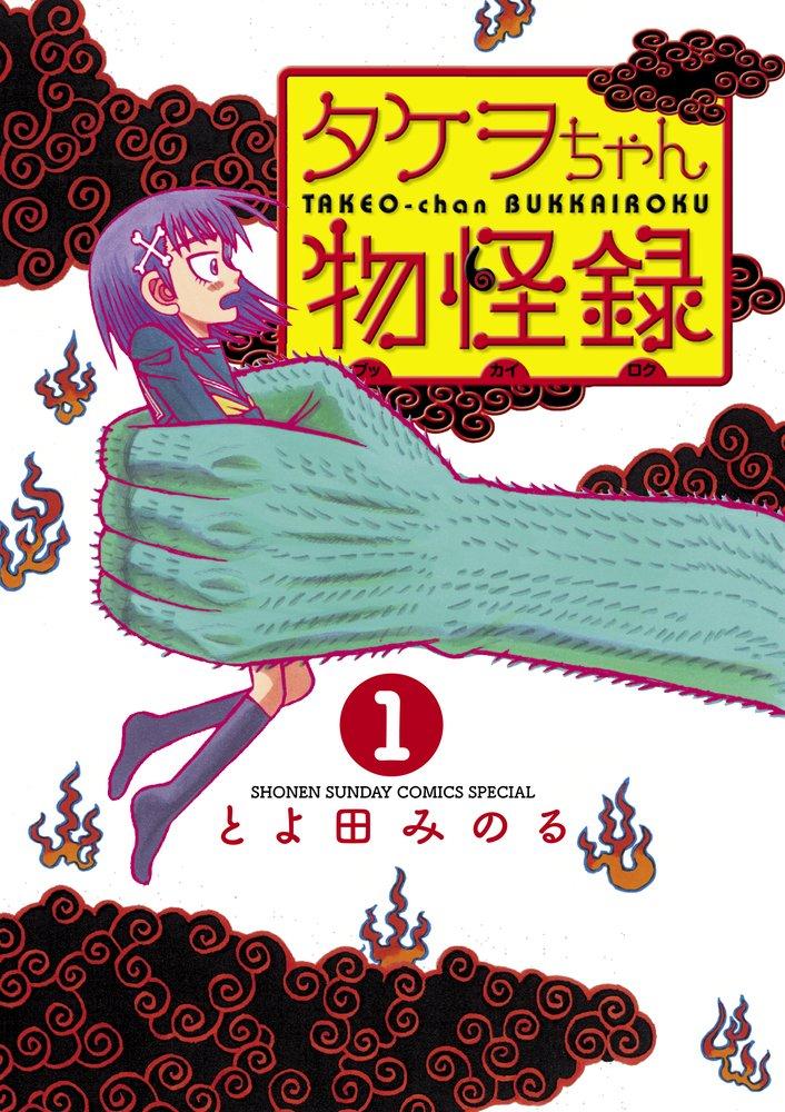 タケヲちゃん物怪録 1 (ゲッサン...