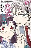 桐生先生は恋愛がわからない。(2) (フラワーコミックス)