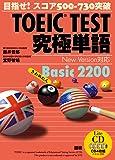TOEIC TEST究極単語(きわめたん) Basic 2200 [Lite CD] (<CD>)