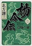 楊令伝 2 辺烽の章 (集英社文庫)