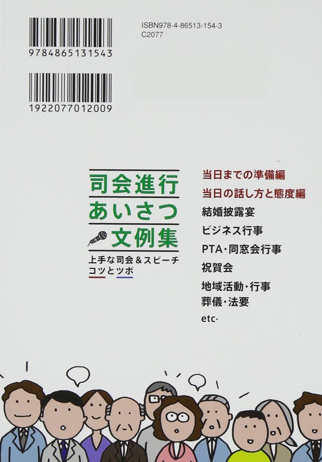 c66c9ef679b91 司会進行あいさつ文例集