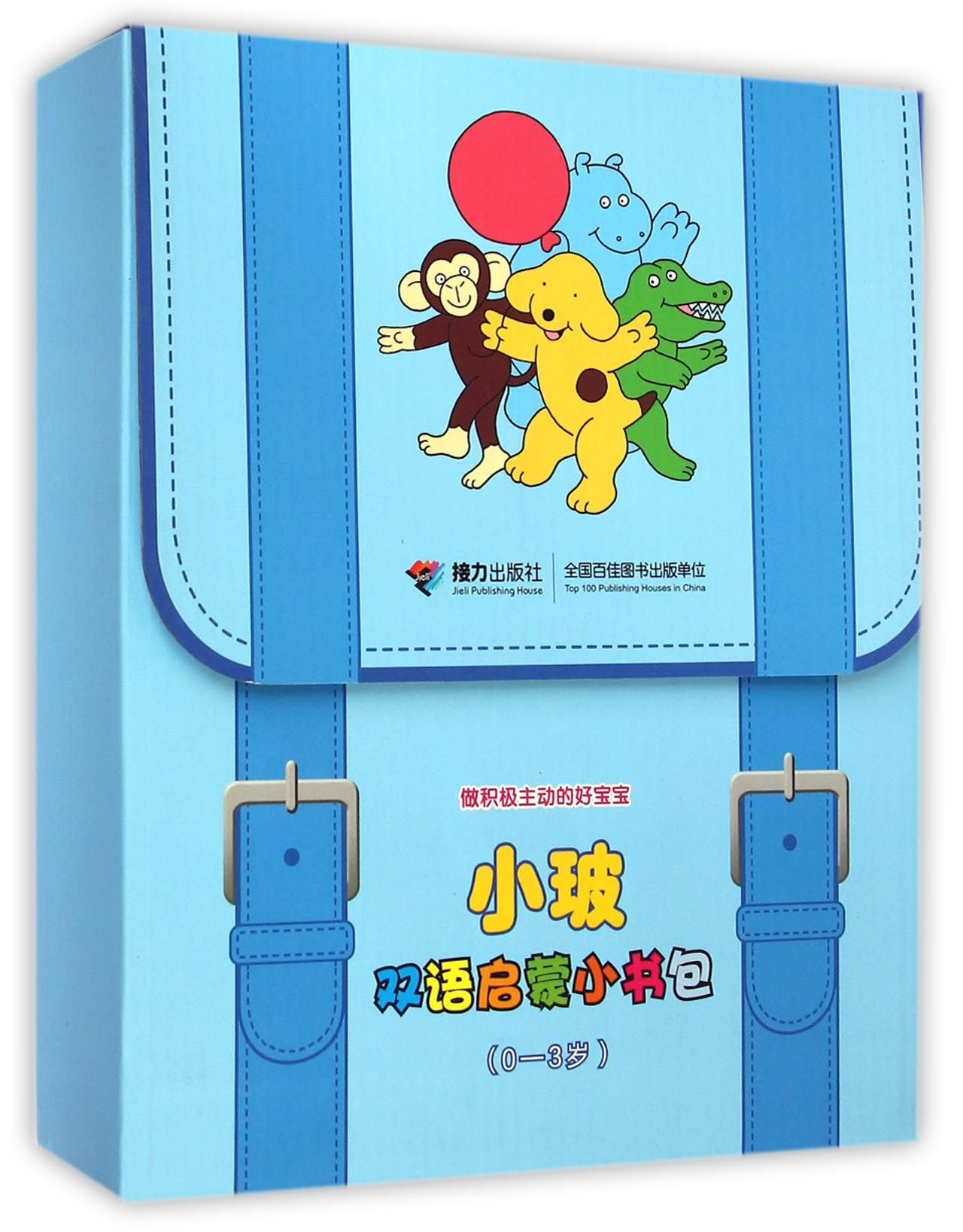 Download Xiao Bo Bilingual Enlightenment School Bags (8 Volumes for 0-3 Year Olds) (English and Chinese Edition) PDF
