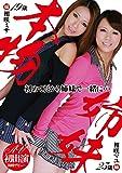 本物姉妹 相咲マユ・ミサ【NEO-008】 [DVD]