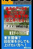 過去のデータを使いこなせば劇的に競馬予想は上手くなる(東京ダート1600m編)