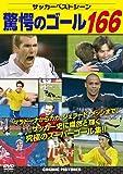 DVD>サッカーベストシーン驚愕のゴール166 (<DVD>)