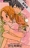 ココロ・ボタン(4)【期間限定 無料お試し版】 (フラワーコミックス)