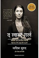 The Last Girl (Hindi) (Hindi Edition) Kindle Edition