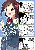 ひとりぼっちの○○生活 (6) (電撃コミックスNEXT)