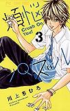 煩悩パズル(3) (フラワーコミックス)