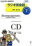 NHKラジオ英会話 2011年 7月号 (NHK CD)