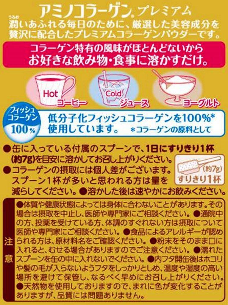 Amino Collagen Meiji Premium Dạng Bột 200g - CLG009