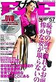 スナイパーEVE vol.57 (ミリオンムック)