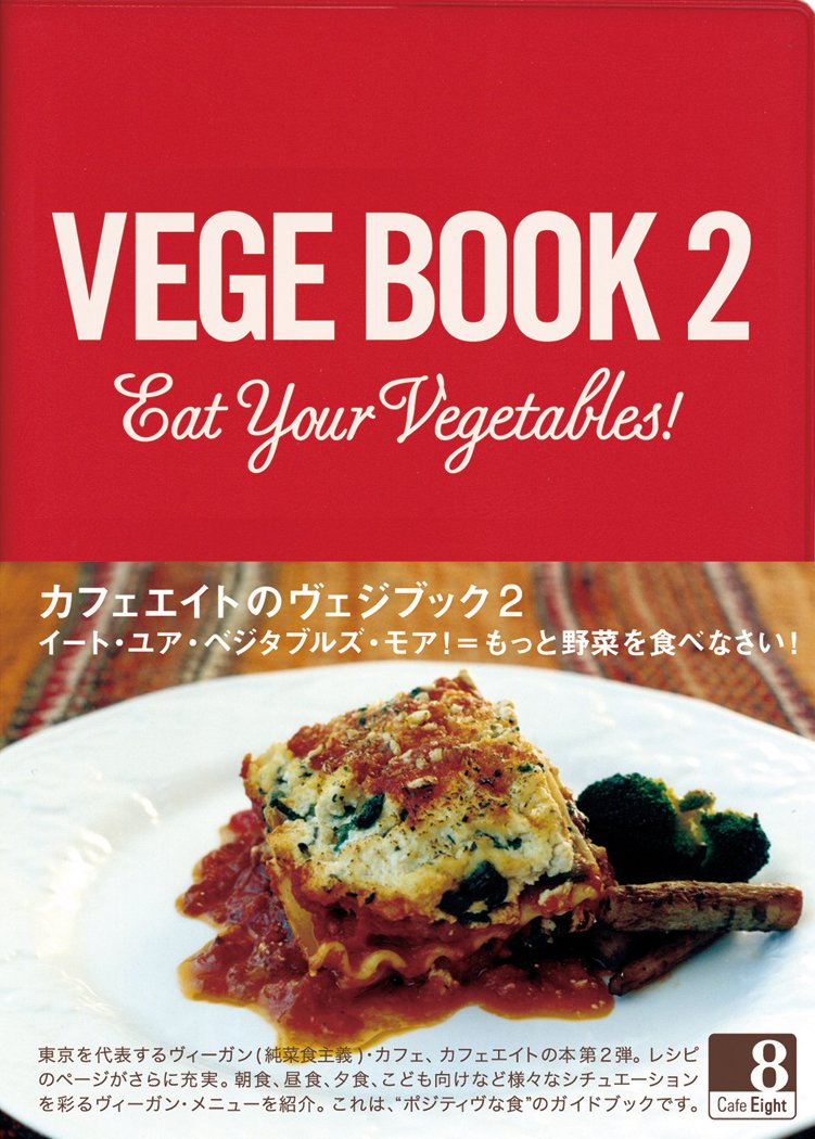 VEGE BOOK 2 Eat Your Vegetables!