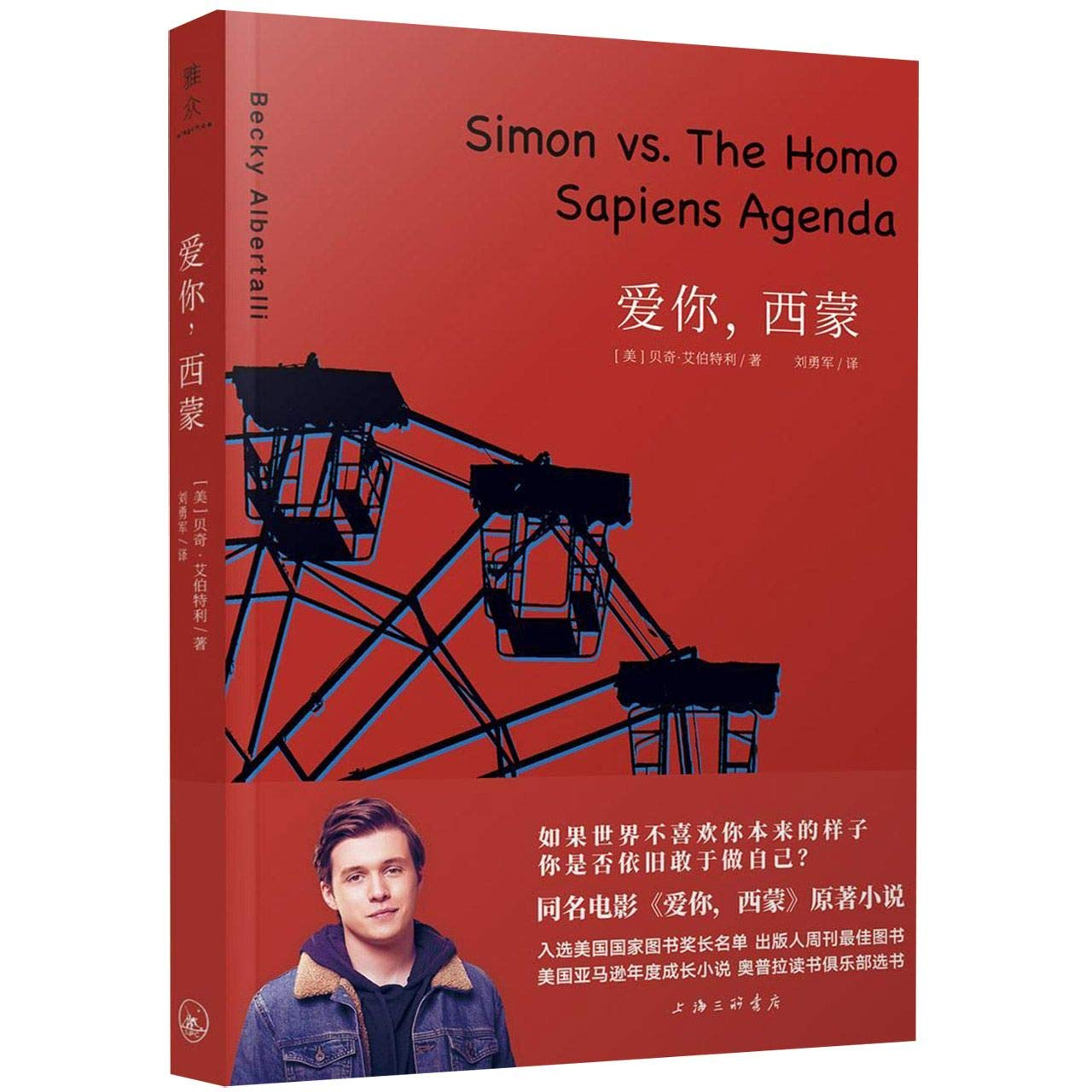 Simon Vs. the Homo Sapiens Agenda (Chinese Edition): Becky ...