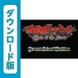悪魔城ドラキュラ ~サークル オブ ザ ムーン~ [WiiUで遊べるゲームボーイアドバンスソフト]