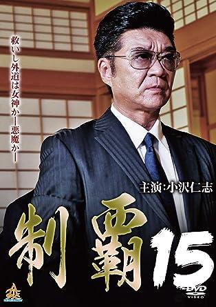 Amazon   制覇15 [DVD]   映画