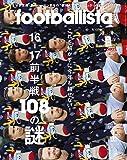 月刊フットボリスタ 2017年1月号