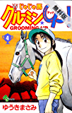 じゃじゃ馬グルーミン★UP!(4)【期間限定 無料お試し版】 (少年サンデーコミックス)