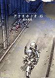 アオイホノオ(15) (ゲッサン少年サンデーコミックス)