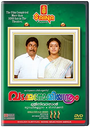 Amazon com: Vadakkunokkiyanthram Malayalam DVD: Sreenivasan: Movies & TV