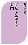 ブロックチェーン入門 (ベスト新書)