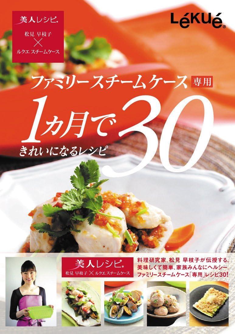 Las 30 recetas para convertirse limpia estuche de vapor (Rukue) de la familia un mes Lekue (Jap?n importaci?n / El paquete y el manual est?n escritos en japon?s): Amazon.es: Hogar