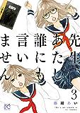 先生、あたし誰にも言いません【電子単行本】 3 (プリンセス・コミックス)