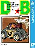 DRAGON BALL モノクロ版 29 (ジャンプコミックスDIGITAL)