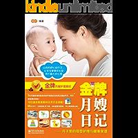 金牌月嫂日记:月子里的母婴护理与健康食谱