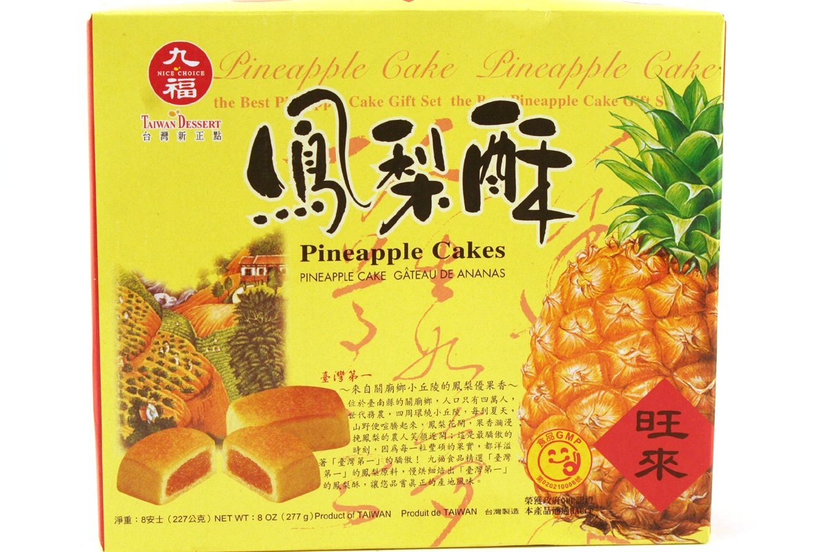Pineapple Cakes Gateau De Ananas 8oz Pack Of 3 Amazon Com Grocery Gourmet Food