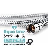 Aqua Love シャワーホース (1.7M) ステンレス製クロムメッキ補強で耐久性抜群 曲げやすい 軽量 柔軟 シャワーヘッドとの黄銅コネクター シャワーホース交換 ボーナスアクセサリーパック付き【2年間の安心保証】